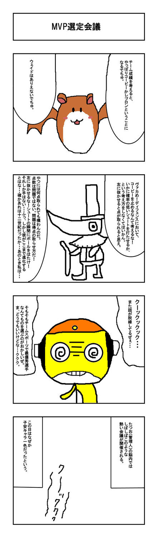 4coma_mvp